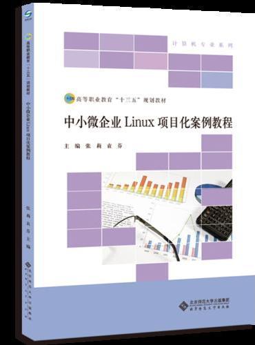 中小微企业Linux项目化案例教程