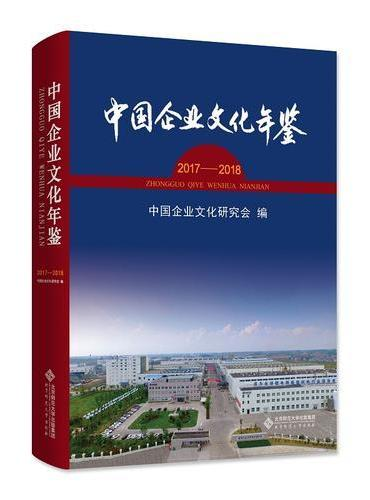 中国企业文化年鉴 2017-2018