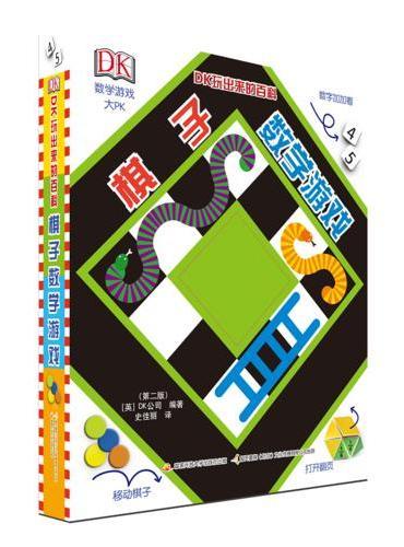 DK玩出来的百科:棋子数学游戏(第二版)