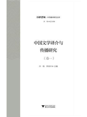 中国文学译介与传播研究(卷一)