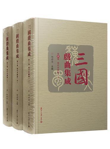 三国戏曲集成·现代京剧卷
