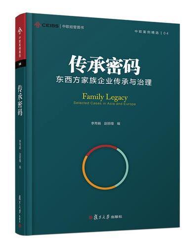 传承密码:东西方家族企业传承与治理(中欧经管图书·中欧案例精选丛书)