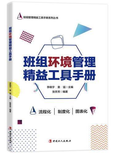 班组环境管理精益工具手册