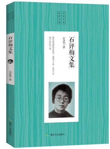 中国名家散文经典:石评梅文集