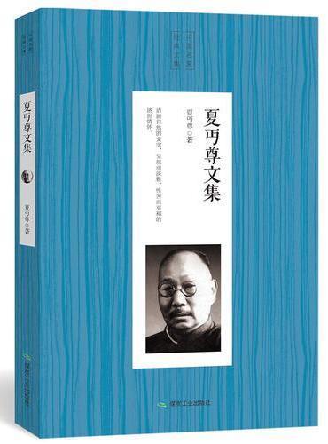 中国名家散文经典:夏丏尊文集