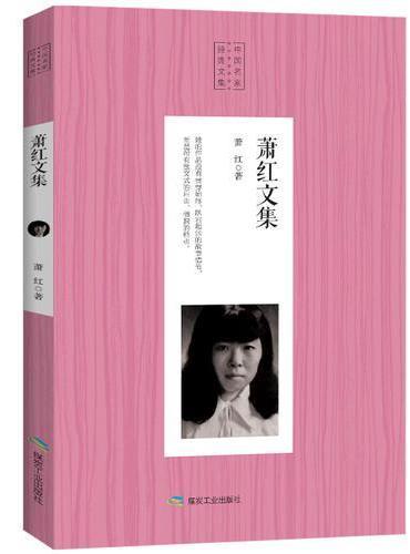中国名家散文经典:萧红文集
