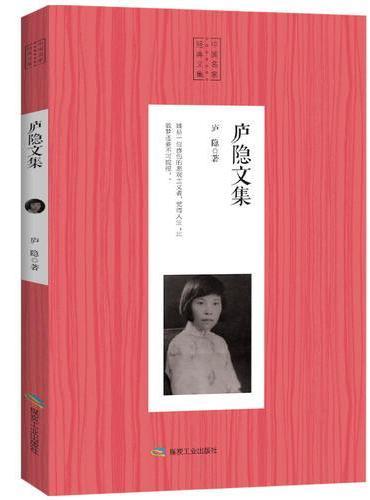 中国名家散文经典:庐隐文集