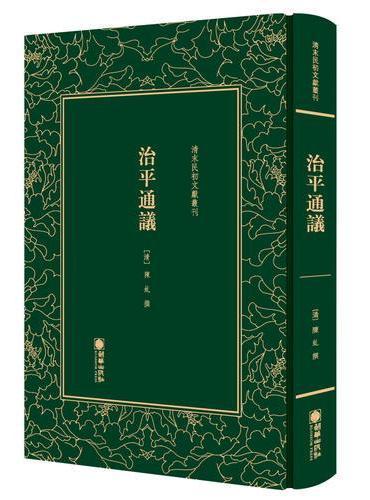 清末民初文献丛刊:治平通议
