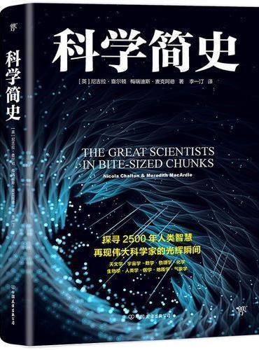 科学简史:伟大科学家的故事