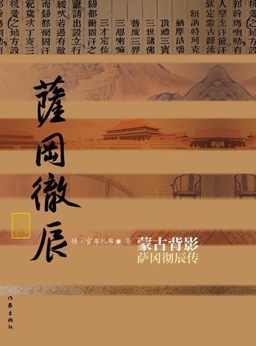 蒙古背影——萨冈彻辰传(精)
