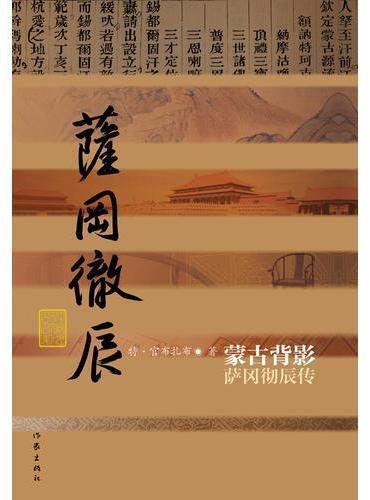 蒙古背影——萨冈彻辰传