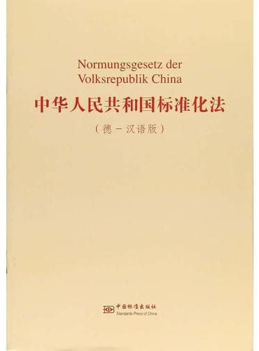 中华人民共和国标准化法(德-汉语版)