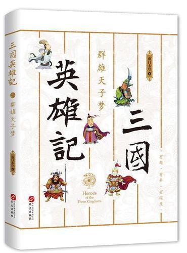 三国英雄记——群雄天子梦(南门太守30年心摹手追、穷搜广集之作!)