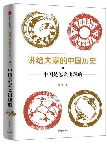 见识城邦·讲给大家的中国历史1:中国是怎么出现的