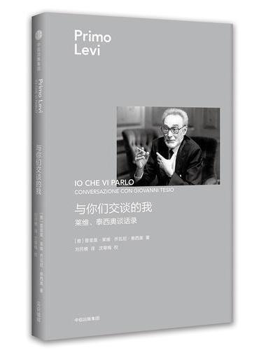 见识城邦·普里莫·莱维作品:与你们交谈的我(莱维、泰西奥谈话录)