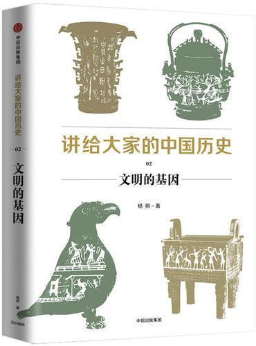 讲给大家的中国历史2:文明的基因