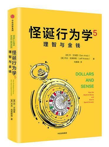 怪诞行为学5:理智与金钱