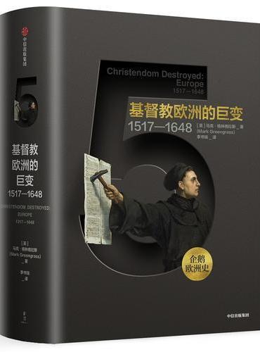 企鹅欧洲史5·基督教欧洲的巨变:1517-1648