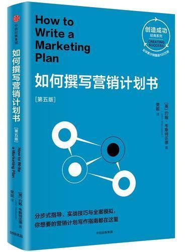如何撰写营销计划书:第五版(创造成功经典系列)