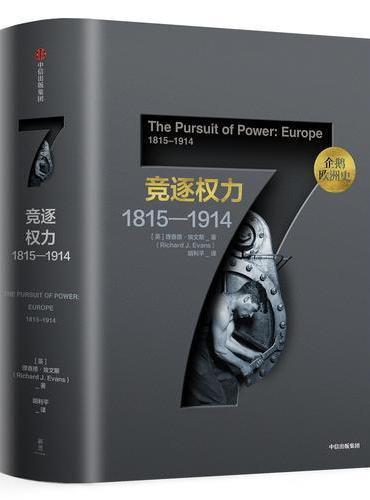 企鹅欧洲史7·竞逐权力:1815—1914