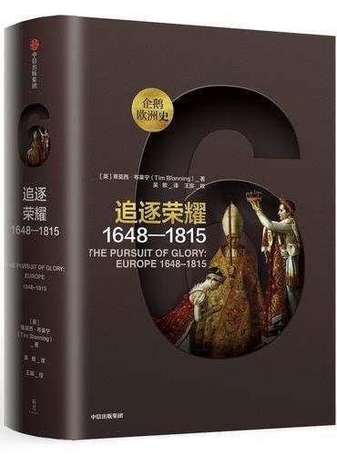 企鹅欧洲史6·追逐荣耀:1648—1815