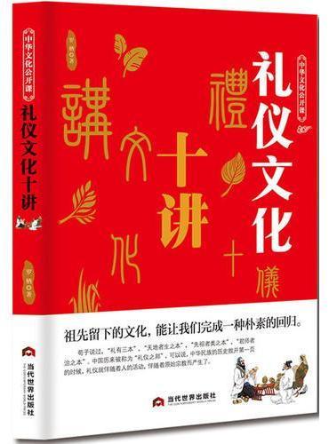 中华文化公开课—礼仪文化十讲