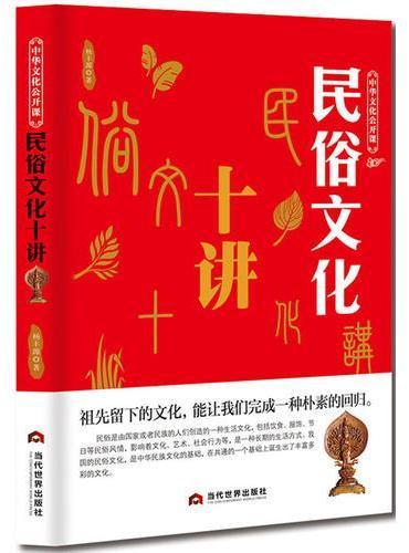 中华文化公开课—民俗文化十讲