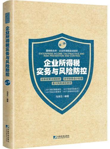 企业所得税实务与风险防控(第二版)