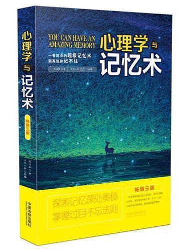 心理学与记忆术(畅销三版)