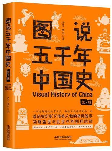 图说五千年中国史(第2版)
