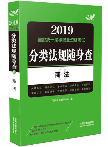 2019国家法律职业资格考试分类法规随身查:商法(飞跃版随身查)