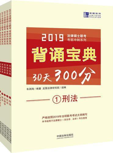 2019法律硕士联考背诵宝典(全五册)