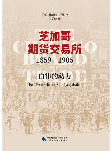 芝加哥期货交易所1859—1905——自律的动力