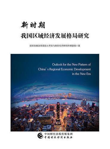新时期我国区域经济发展格局研究