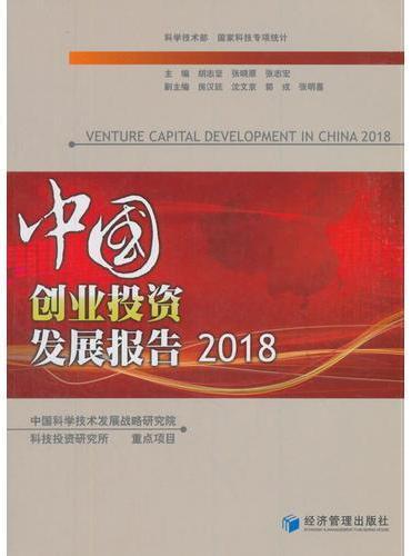 中国创业投资发展报告 2018