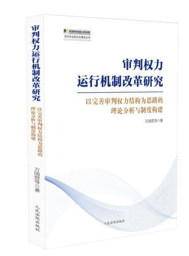 审判权力运行机制改革研究——以完善审判权力结构为思路的理论分析与制度构建