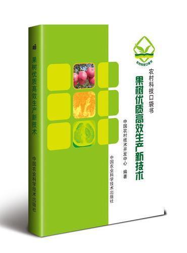 果树优质高效生产新技术