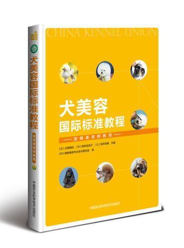 犬美容国际标准教程
