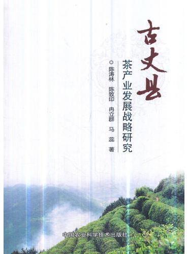 古丈县茶产业发展战略研究