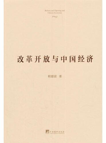 改革开放与中国经济
