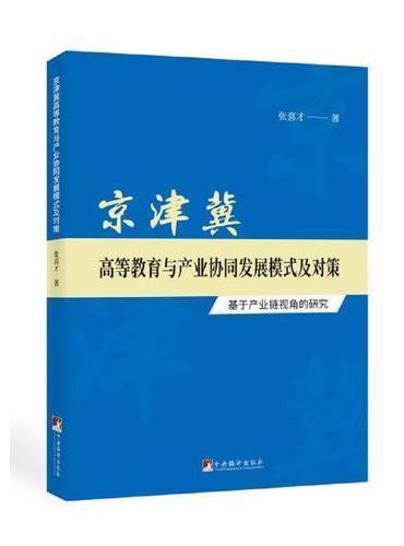 京津冀高等教育与产业协同发展模式及对策-(----基于产业链视角的研究)