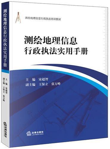测绘地理信息行政执法实用手册