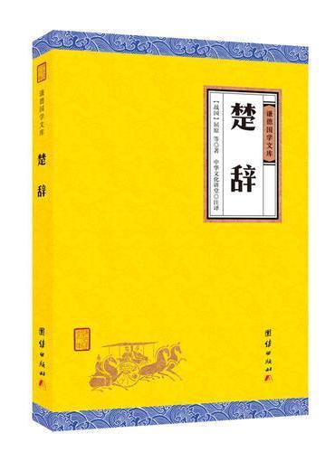 楚辞(全本全注全译 谦德国学文库经典名著)