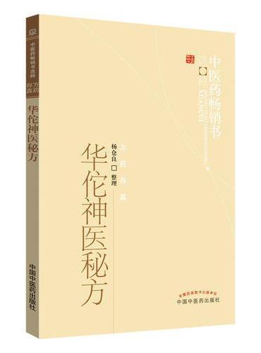 华佗神医秘方--中医药畅销书选粹