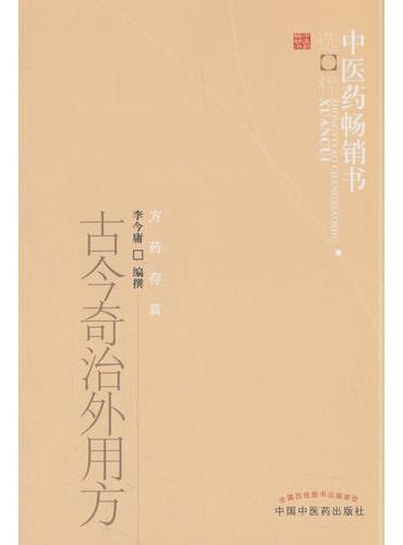 古今奇治外用方--中医药畅销书选粹
