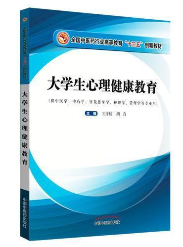 """大学生心理健康教育·全国中医药行业高等教育""""十三五""""创新教材"""