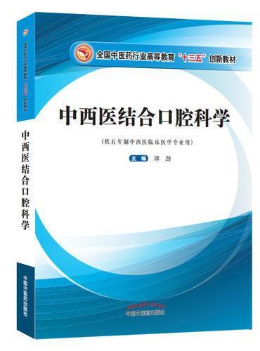 """中西医结合口腔科学·全国中医药行业高等教育""""十三五""""创新教材"""