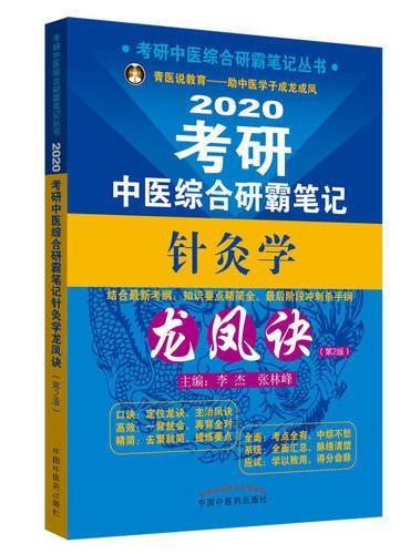考研中医综合研霸笔记针灸学龙凤诀(第2版)