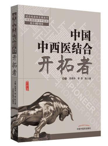 共和国中西医结合开拓者——中西医结合医学家论中西医结合(作者用书1000册)