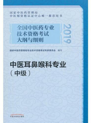 全国中医药专业技术资格考试大纲与细则.中医耳鼻喉科专业(中级)